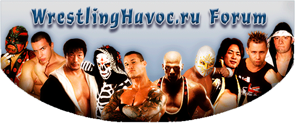 Форум WrestlingHavoc.ru - Powered by vBulletin